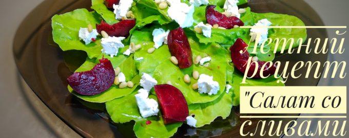 Салат со сливами и брынзой