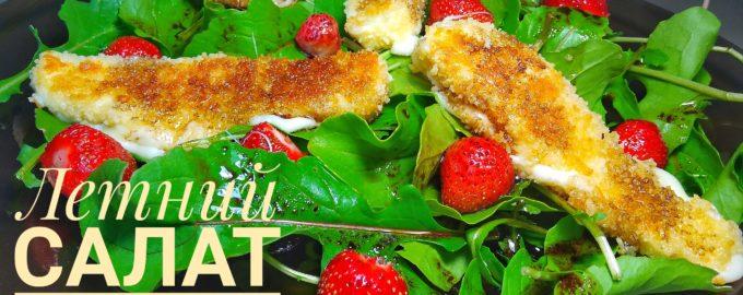 Салат с клубникой и жареным сулугуни